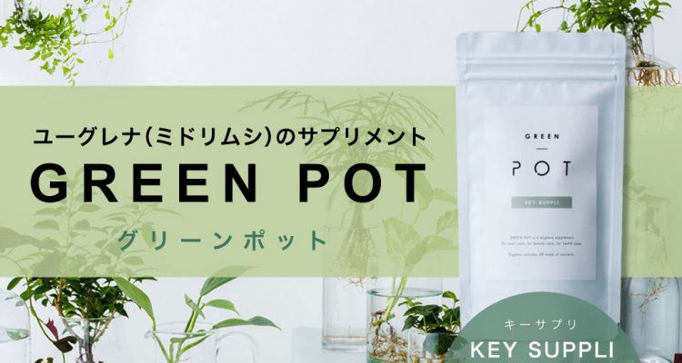 ank_greenpot